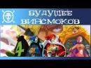БУДУЩЕЕ САНДЖИ и Семьи ВИНСМОК РОССИЯ в Ван Пис Ван Пис теория от подписчиков One Piece 887