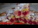 Пирог с вишней и овсяными хлопьями-Это нереально Вкусно /Pie with cherries and oatmeal