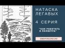 Натаска легавых - 4 серия