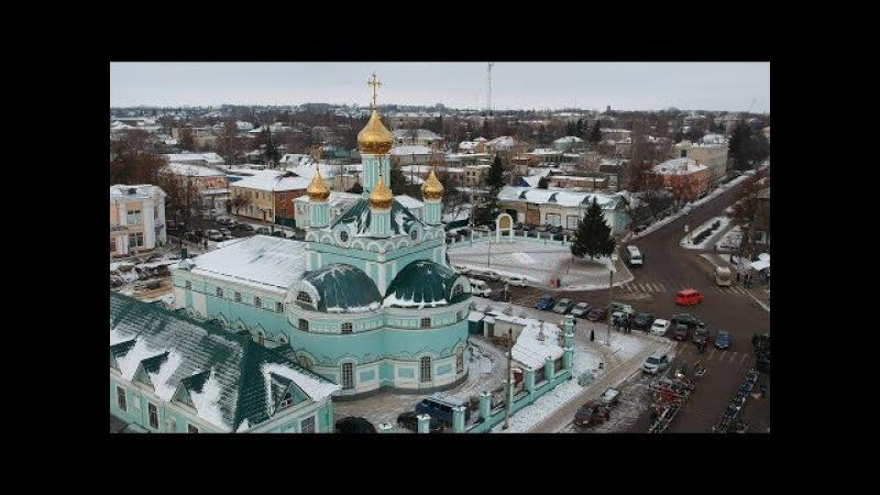 Пятилетие Щигровской епархии трейлер 25.11.2017