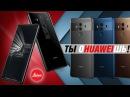 Смартфоны, которые умнее людей. Презентация Huawei Mate 10, Mate 10 Pro и Porche Design за 7 минут
