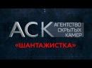 Агентство скрытых камер Шантажистка