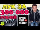Дмитрий Портнягин: 300 000 рублей на лук. Сколько денег тратит трансформатор на вещи?