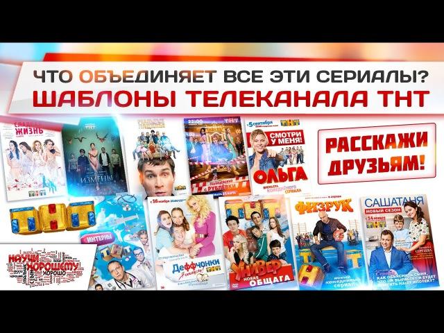 Лучшие видео youtube на сайте main-host.ru Что объединяет все сериалы ТНТ? ФИЗРУК, ИНТЕРНЫ, УНИВЕР, ОЛЬГА, ИЗМЕНЫ