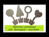 Заготовки под топиарии магниты из картона своими руками he basis for the topiary-magnetСама Я mk