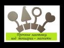 Заготовки под топиарии – магниты из картона своими руками/ he basis for the topiary-magnet/Сама Я mk