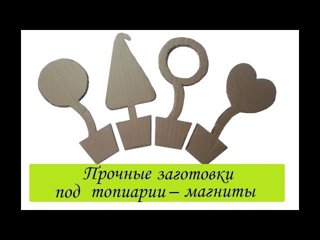 Заготовки под топиарии – магниты из картона своими руками he basis for the topiary-magnetСама Я mk
