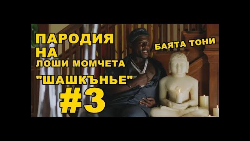 ПАРОДИЯ НА ЛОШИ МОМЧЕТА - ШАШКЪНЕ - 3