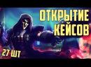 Открытие кейсов 27 шт | Куча Легендарок | Overwatch