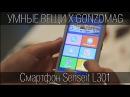 Смартфон для детей и бабушек Senseit L301 - Умные Вещи