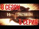 ИГРА ПРЕСТОЛОВ 8 СЕЗОН, 5 СЕРИЯ