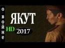 Фильмы 2017 Якут военный фильм новинка о снайпере
