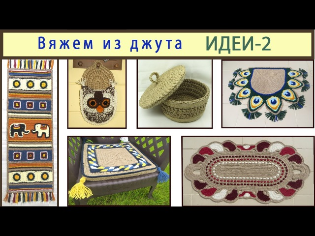 Уроки вязания крючком из джута и пряжи. ИДЕИ_2. Crochet. Jute