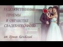 Художественные приемы в обработке свадебного фото
