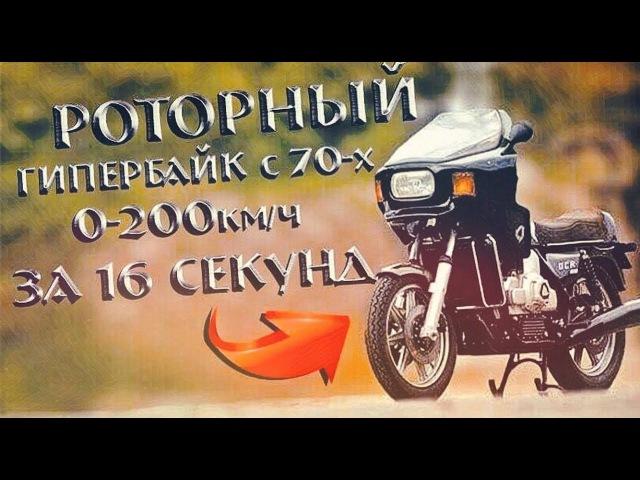 Роторный ГИПЕРБАЙК из 70-х!