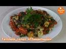 Теплый салат Пикантный салат с шампиньонами брынзой помидорами зеленью и че