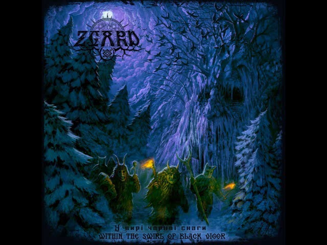Zgard - У вирi чорної снаги (Within the Swirl of Black Vigor) (Full Album)