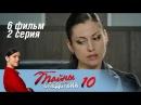Тайны следствия 10 сезон 12 серия - Кровь за кровь 2011