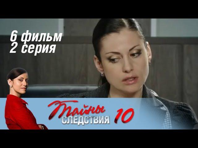 Тайны следствия 10 сезон 12 серия - Кровь за кровь (2011)