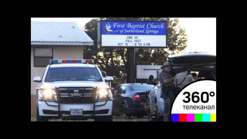 Бойня в Техасе: за что расстреляли прихожан баптистской церкви?