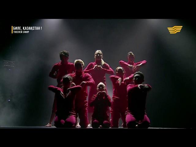 Выступление лучших танцоров страны на проекте «Биле, Қазақстан!» (интро)
