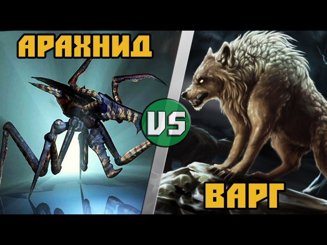 Арахнид (Звездный Десант) vs Варг (Хоббит)
