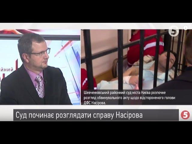 Економіст Несходовський про корупційні схеми Насірова ІнфоДень 27 11 2017