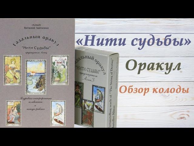 Оракул Зайченко Нити судьбы обзор оракула