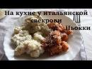 Свекровь итальянка готовит Ньокки с двумя соусами Gnocchi