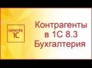 Контрагенты в 1С Бухгалтерия 8.3 3.0