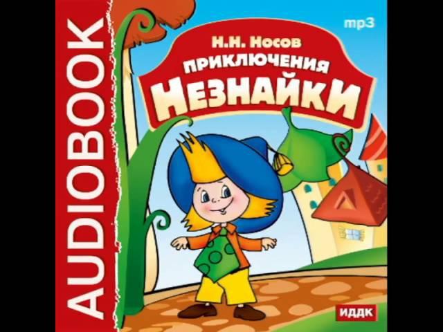 2000373 Chast 01 Аудиокнига. Носов Николай Николаевич. «Приключения Незнайки»
