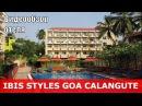 Ibis Style Goa Calangute - отель 3 Индия, Северный Гоа, Калангут