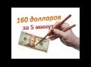 Успешный трейдер биномо 160 долларов за 5 минут Торговля бинарными опционами