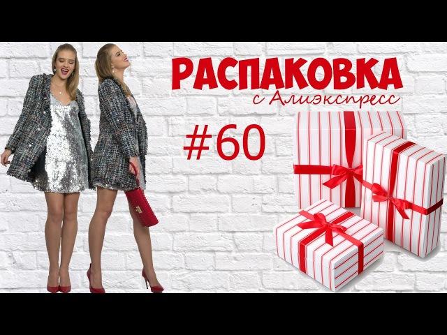 ❤ Огромная распаковка посылок №60 с Алиэкспресс   одежда, техника, дом, аксессуары   NikiMoran