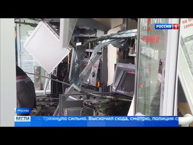 Вести-Москва • Тряхнуло хорошо: грабители подорвали банкомат в отделении Альфа-банка