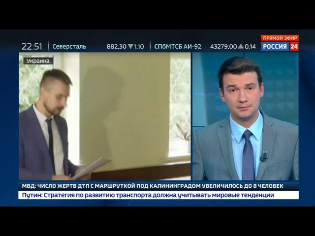 Новости на «Россия 24» • Суд признал Саакашвили нарушителем границы