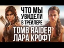 Фильм Tomb Raider Лара Крофт Похоже на игру