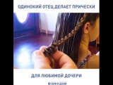 Суперпрически для девочек от молодого отца маленькой дочери. 😉