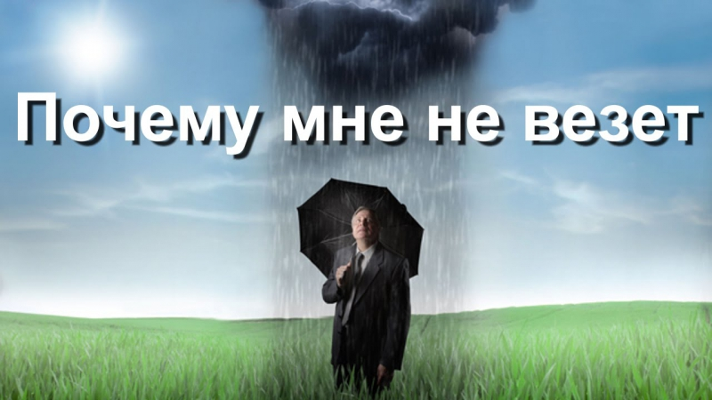 Максим Сапогов Почему мне не везет в жизни О причинах невезения советы психолога