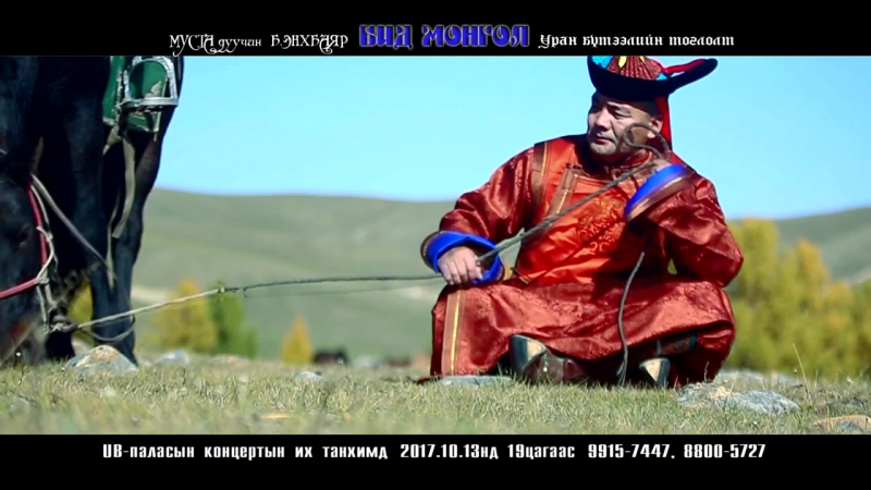 Б.Энхбаяр-Бид монгол кино концерт