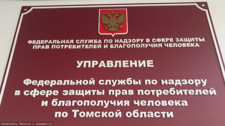 Роспотребнадзор отсудил более 3 млн руб в пользу томских потребителей в 2017г.