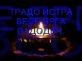 ВОЛХВ(АГМЫ. ТРАДО ИСТРА ВЕСЕ ЯРГА ЛАДОДЕЯ).THE MAGICIAN