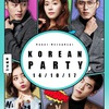 14 ОКТЯБРЯ KOREAN PARTY В MNHTN