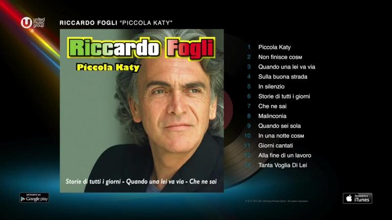 Riccardo Fogli Piccola Katy Альбом