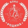 """БОКСЁРСКИЙ КЛУБ """"РОДИНА"""" ТУШИНО"""