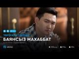 Торегали Тореали - Баянсыз махаббат (аудио).mp4