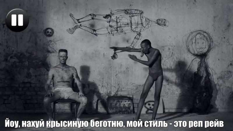 I Fink u Freeky - Разбор и перевод