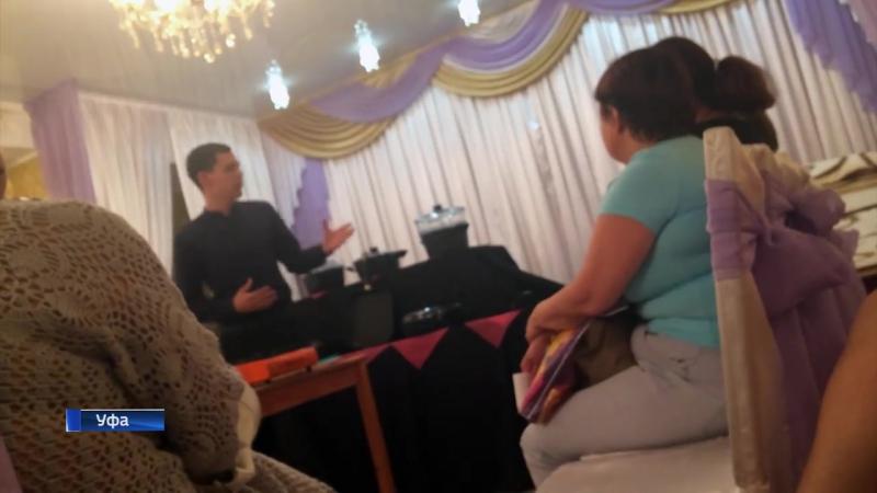Пенсионерка из Уфы сорвала презентацию «посудных гастролеров»