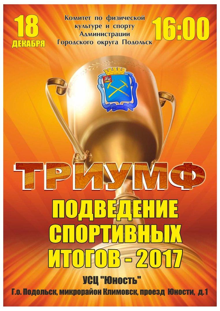 18 декабря 2017 года Комитет по физической культуре и спорту Администрации Городского округа Подольск проводит праздничное мероприятие «Триумф»