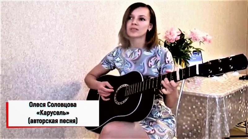 Олеся Соловцова – «Карусель» (авторская песня)
